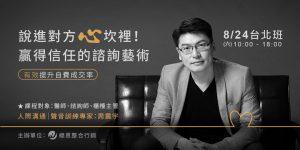 周震宇老師 聲音溝通課程 自費諮詢 20190824台北場